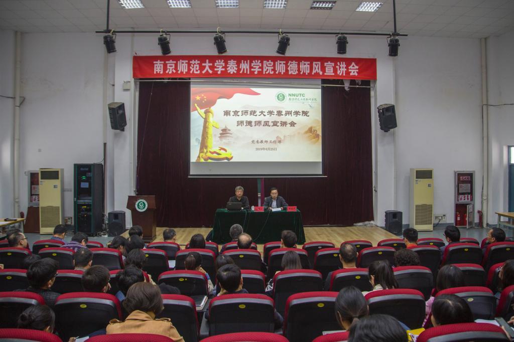 www.cx11.net举办2019年师德师风宣讲会