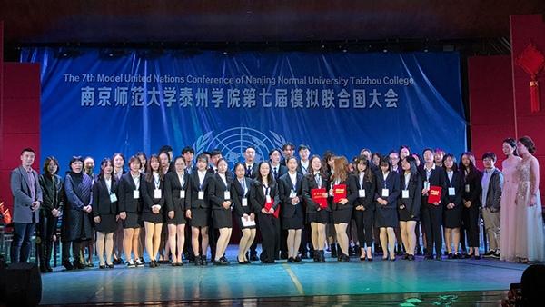 外国语学院成功举办第十届南京师范大学泰州学院外语文化节开幕式暨模拟联合国大会
